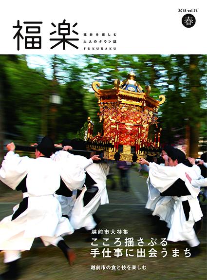 福楽74_表紙