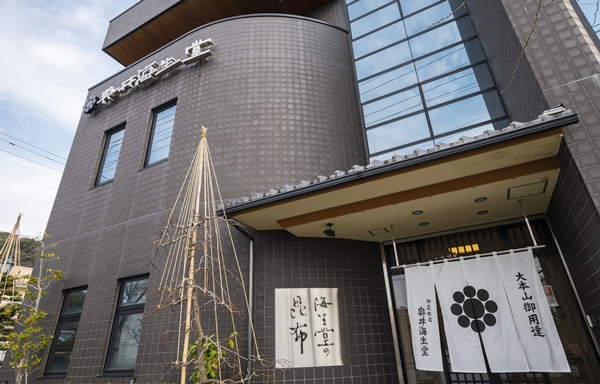 hp奥井海生堂1