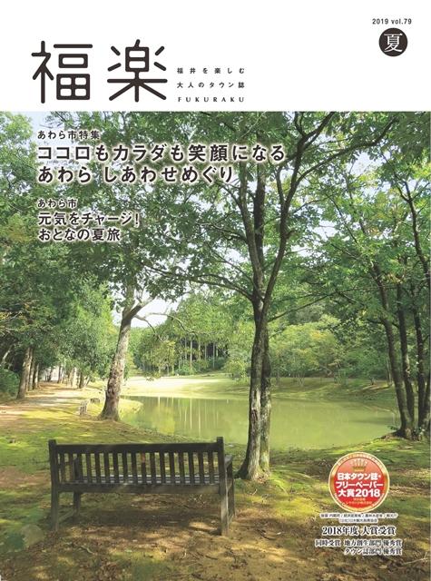 hp福楽2019夏号_表紙